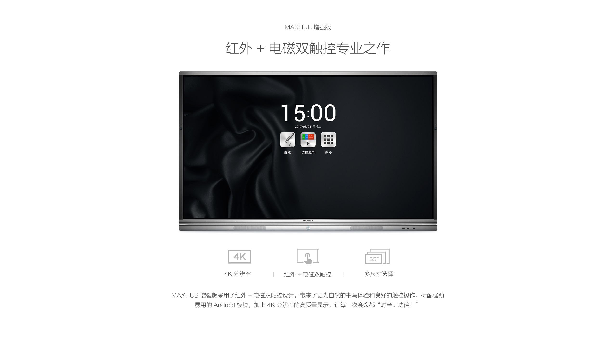 MAXHUB Premium 55